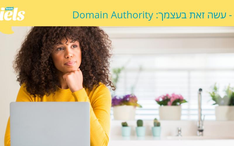 טיפ לקידום אתרים: Domain Authority