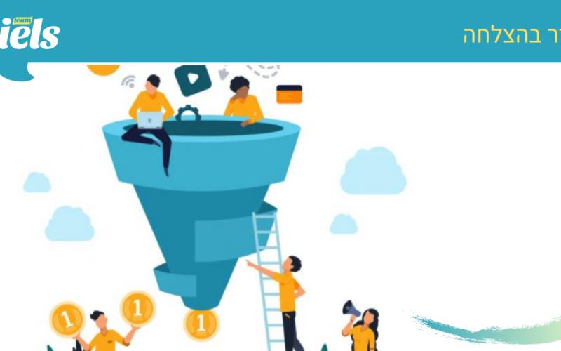 להמיר בהצלחה: 10 האסטרטגיות המובילות להגברת שיעורי ההמרה בשיווק דיגיטלי בשנת 2021
