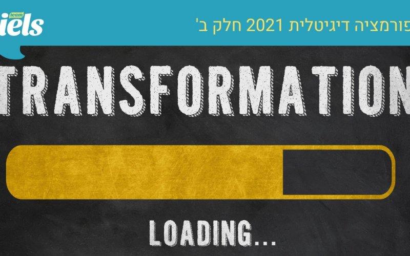 שיווק דיגיטלי התחזיות לשנת 2021 מתחילות להתגשם