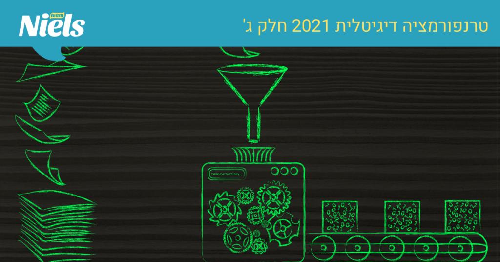 שיווק דיגיטלי לשנת 2021