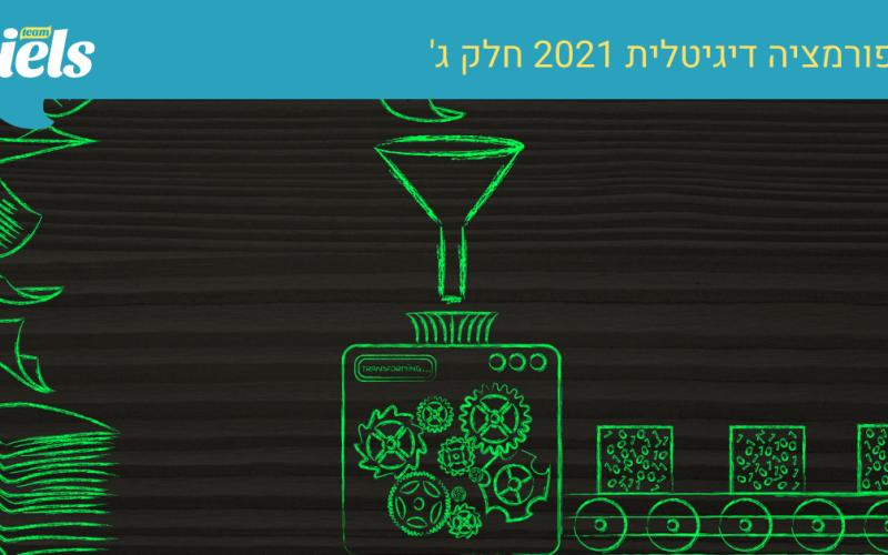 שיווק דיגיטלי בשנת 2021